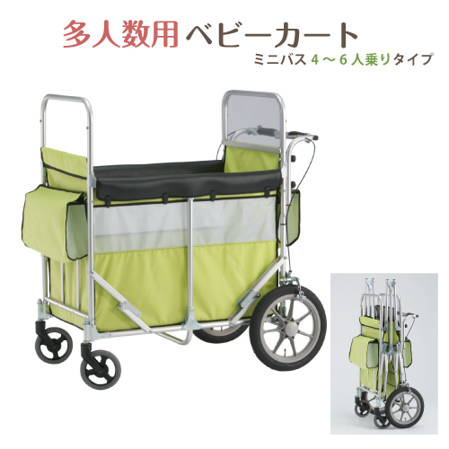 保育施設で大活躍のお散歩カート 多人数用ベビーカート ミニバス 4~6人乗りタイプ 保育園 託児所 大型ベビーカー 施設向け 折りたたみ 日本製