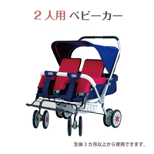 保育施設で大活躍のお散歩カート 2人用ベビーカー 前面型ダブルカー 2人乗りタイプ ロック式 保育園 託児所 大型ベビーカー 施設向け 折りたたみ 日本製