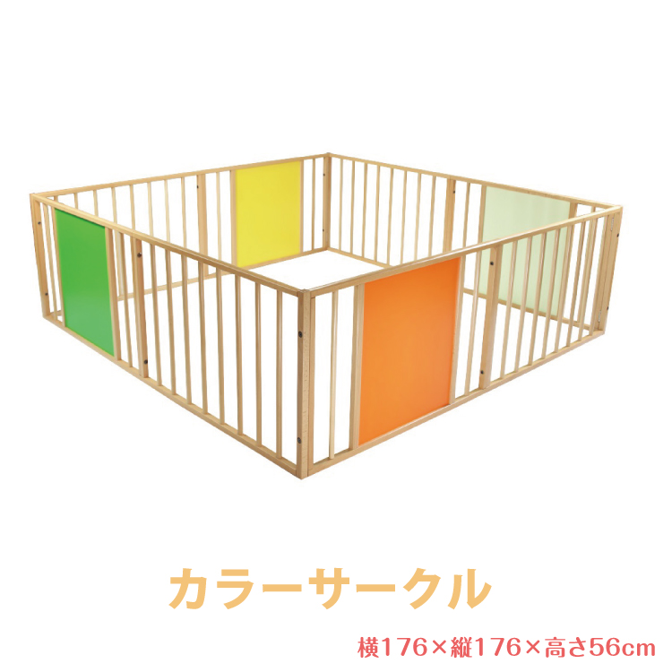 木製ベビーサークル 赤ちゃん ベビーフェンス カラーサークル