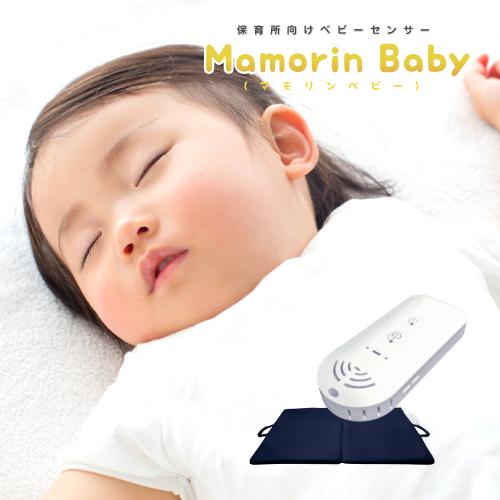 【法人向け販売商品】MamorinBaby(マモリンベビー) 赤ちゃん センサー 見守り 午睡 マット 保育園 保育所 子ども園