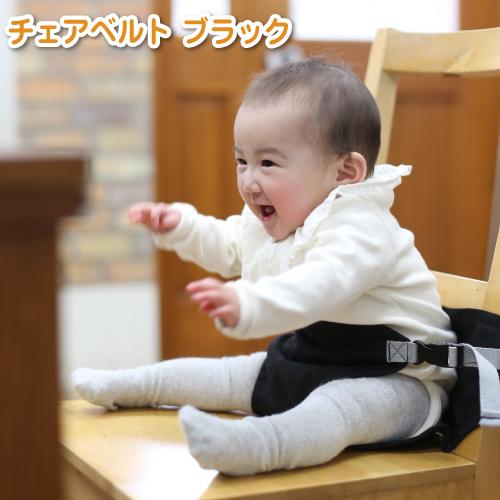 あかちゃん 子供用 いす用ベルト いす 転倒予防 立ち上がり防止 おでかけ先 ベビーグッズ 調整可 2歳半 2歳 2歳半くらいまで使える 大人のイスに座れる 食事 抱っこ 外出先で使える チェアベルト ブラック 赤ちゃん キッズ 椅子用ベルト イス 固定 転倒防止 立ち上がり予防 手洗い可 洗える 安心 しっかり まんま お座り ベビー用品 調節可能 乳児 幼児 2才 2才半 大人のイスに使える お出かけ先 外出先 アウトドア 便利 外食 レストラン 保育園 保育所