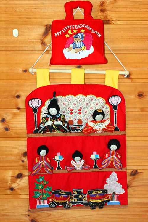 おひなさま布絵本雛人形おひなまつり おひなさま&布絵本刺しゅう布の壁掛けおひなさま&MY LITTLE BEDTIME BOOKおひなさまギフトセット幼児教育選んで!! 無料ギフトラッピング