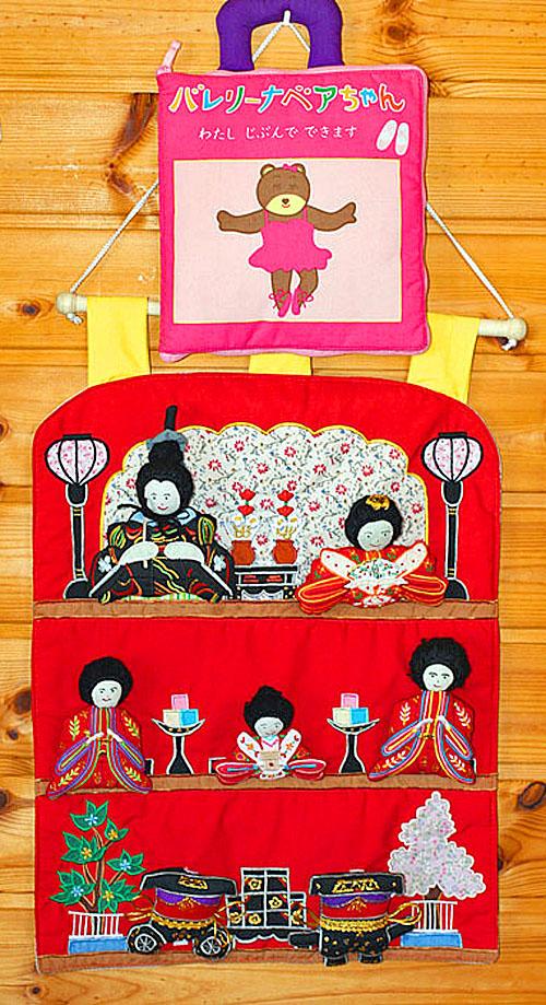 おひなさま布絵本雛人形おひなまつり おひなさま&布絵本刺しゅう布の壁掛けおひなさま&バレリーナベアちゃんおひなさまギフトセット幼児教育選んで!! 無料ギフトラッピング