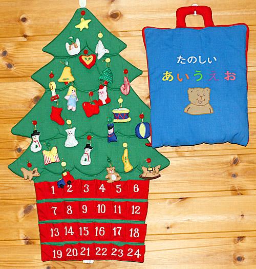 クリスマス布絵本布のアドベント カレンダーあいうえお壁掛けクリスマスツリーボタンかけオーナメント24個付き&たのしいあいうえおメリークリスマスセット2点組み幼児教育選んで!!無料ギフトラッピング