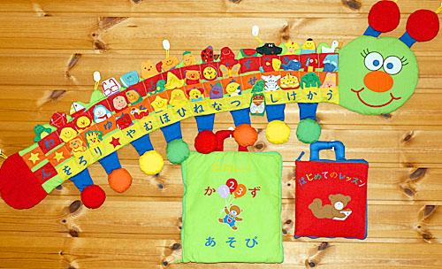 布絵本MY QUIET BOOK日本語版あいうえおかずあそび布の壁掛けいもむしくんの指人形あいうえお&はじめてのレッスン&たのしいかずあそびプレイ&ラーンギフトセット3種類組み【知能開発レッスンブック】選んで!!無料ギフトラッピング