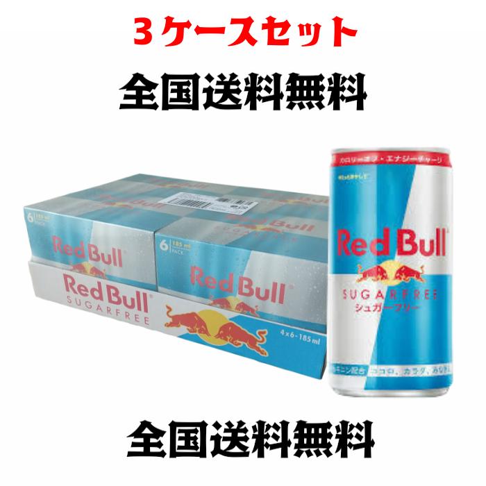 レッドブル  シュガーフリー 185ml×24本×3ケース  全国送料無料(沖縄、離島は要別途送料)