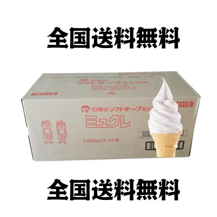 日世 ソフトミックス ミュクレ 1リットル×12本   全国送料無料