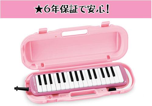 【6年保証】スズキ メロディオン MXA-32P SUZUKI MXA32P ピンク(本体・卓奏歌口・立奏歌口・ケースのセット)鈴木楽器正規特約店!【かいめいシール付】