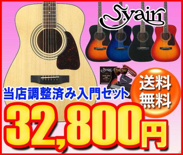 S.Yairi YF-3M ギター アコースティックギター 初心者セット 入門セットフォークギター YF-3M【レビュー特典付き】【女性に最適!】【ギター通販】