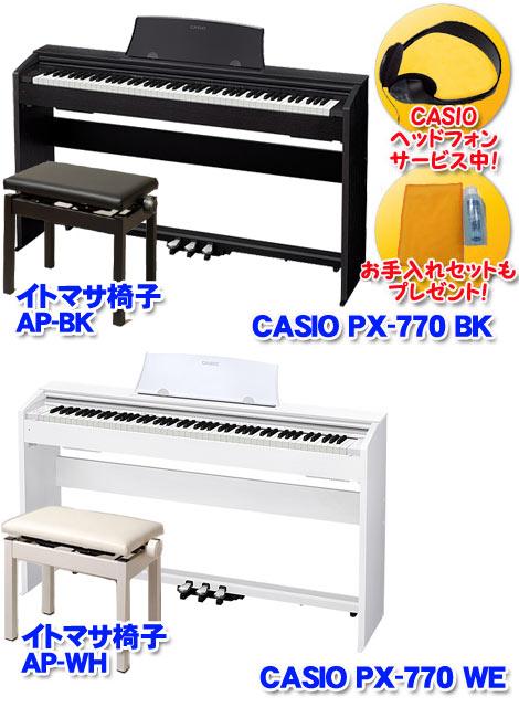 【イトマサ高低ピアノイス&ヘッドフォン、お手入れセット付き!】CASIO PX-770 Privia 【電子ピアノ】【送料無料】【代引き不可】