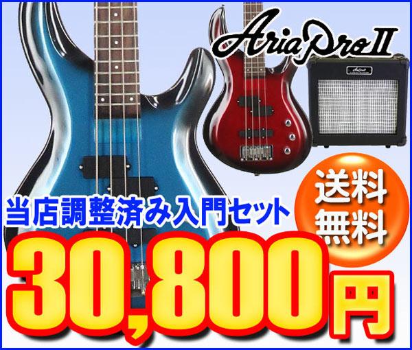 Aria ProII IGB-STD エレキベース入門セット ギター エレキギター 初心者セット 【レビュー特典付き】【送料無料】