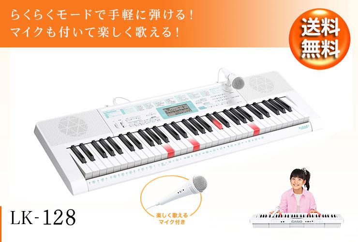 CASIO LK-128 キーボード【送料無料】【代引き不可】台数限定特価!