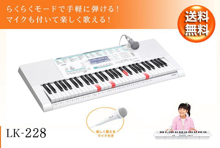 CASIO LK-228 キーボード【送料無料】【代引き不可】台数限定特価!