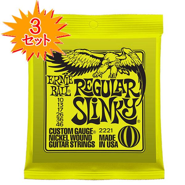 定番スリンキーがこの価格 国際ブランド さらにレビュー特典付き 3セット特価 ERNIE BALL 2221 定形外郵便発送 送料無料 ストア Slinky エレキギター弦x3セット Regular