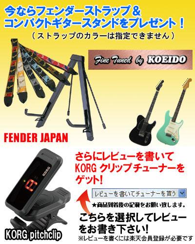 Fender Japan JM66B OCR(Fine Tuned by KOEIDO)
