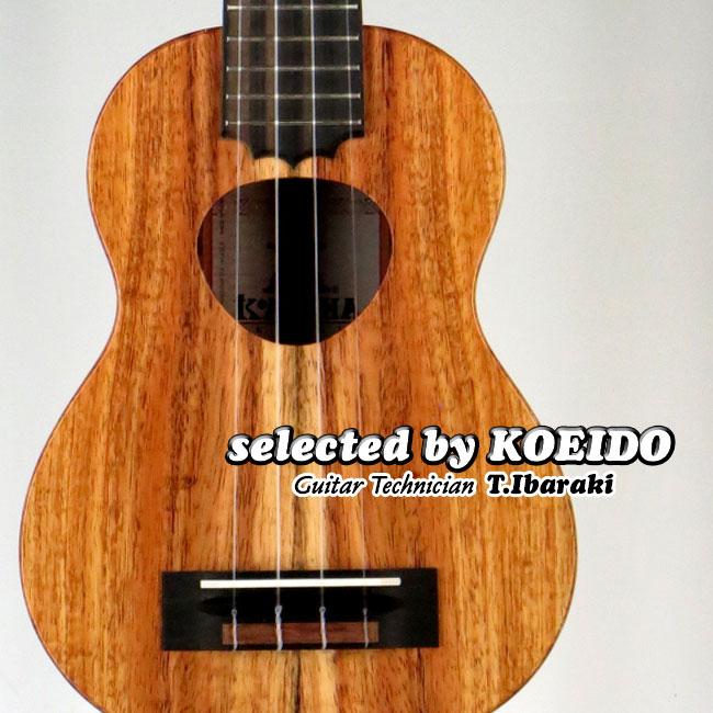 【New】KOALOHA KSM-02 Ext.Neck Limited 0319(selected by KOEIDO)店長厳選、群を抜くソプラノ・ロングネック限定モデル!コアロハ