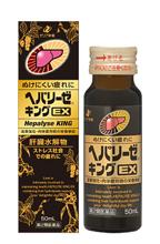 【第2類医薬品】ヘパリーゼキングEX 50ml×10本