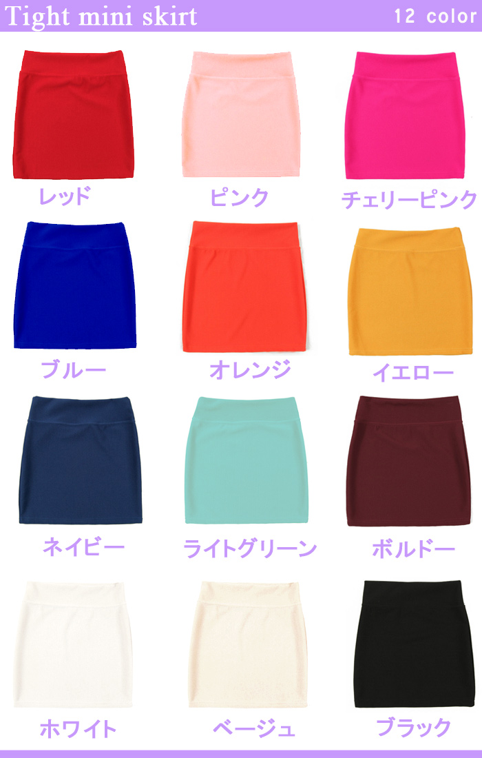 Simple tight miniskirt 78% off short skirts colorful mini skirt 80 s stretch micro mini kids children knee on daily high-waisted GAL pencil skirt