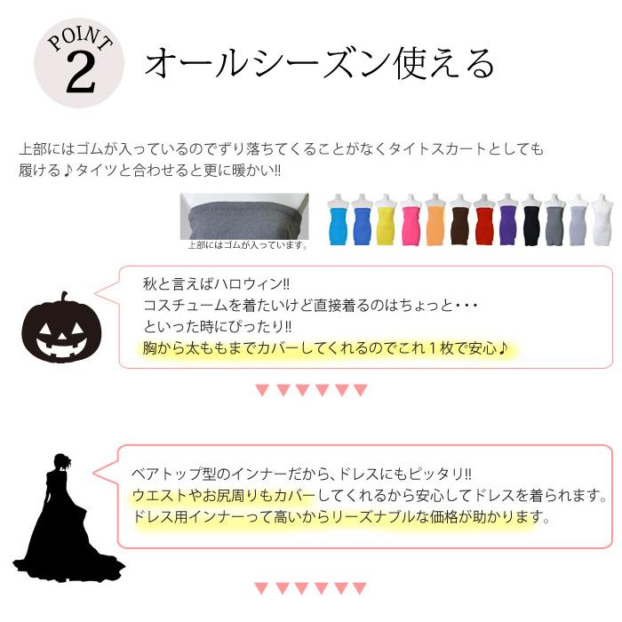 在 2 路 ベアトップインナーペチコートワン 片 ☆ 裙子 OK !更透明并不害怕! ☆ 折扣 20%