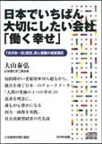 """想被在日本最慎重對待的""""幸福CD/日本理化學工業會長大山泰弘/日本經營合理化起作用""""公司協會"""