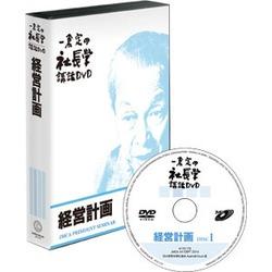 一倉定の「経営計画篇」講演DVD(映像DVD7巻組)/一倉定/日本経営合理化協会【講演チャンネル】
