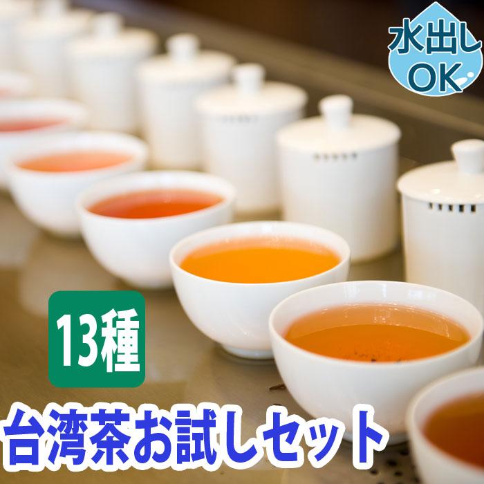 台湾茶に興味があるけれど 選ぶのに迷ってしまう...そんな時はまずこちら 少量ずつ13種類お試し頂けます 飲み比べを楽しみながら お気に入りをみつけてみませんか 台湾茶 飲み比べ 百貨店 お試し セット 5gx13種類 水出し 5gで約5杯飲める 中国茶 台湾 中国 茶 おすすめ 冷茶 ウーロン茶 ギフト 高山茶 試せる 紅茶 東方美人茶 凍頂烏龍茶 烏龍茶 お中元 ジャスミン茶 鉄観音 受注生産品 送料無料 黒烏龍茶 茶葉 効果