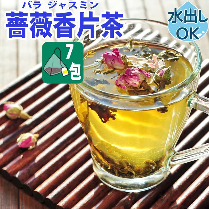 マイルドなジャスミン茶と薔薇の高貴な香りの絶秒ハーモニー華やぐ寛ぎのティータイムに...茶葉が広がり抽出が早いテトラパック 人気ショップが最安値挑戦 三角型 で 茶葉本来の味と香りが楽しめます 20%OFF 薔薇香片茶 バラシャンピェンチャ ティーバッグ 台湾茶 7包 水出し 送料無料 送料込み 超特価SALE開催 ウーロン茶 中国茶 効能 ギフト テトラ ブレンド ジャスミン 効果 ティーバック 三角 極上品 カテキン 茉莉花 ハーブティー 冷茶 お中元