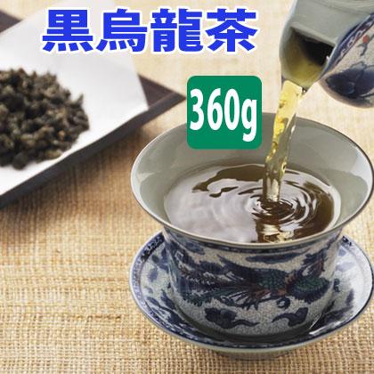 黒烏龍茶 360g(90gx4) 黒 烏龍茶 黒ウーロン茶 ウーロン茶 くろうーろんちゃ 台湾茶 台湾 中国茶 中国 茶 茶葉 ダイエット 脂肪分解 冷え症 送料無料 1l サントリー の ペットボトル より 経済的 効果 効能  カテキン おうちグルメ 冷茶 水出し