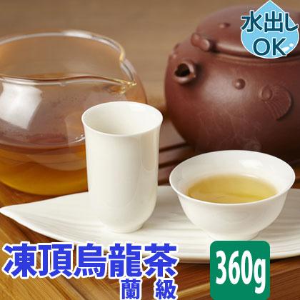 台湾で最もポピュラーな凍頂烏龍茶お茶菓子との相性も良くどんな料理にもぴったり日本の緑茶にも似たさわやかな風味 ご自宅用に嬉しいお手頃価格 凍頂烏龍茶 蘭級 台湾茶 360g 水出し 凍頂ウーロン茶 とうちょうウーロン茶 ウーロン茶 台湾烏龍茶 台湾ウーロン茶 凍頂 烏龍茶 台湾 効能 効果 お土産 即日出荷 送料無料 中国茶 台湾産 中国 茶器 ギフト 冷茶 お中元 カテキン ランキング総合1位 茶葉 茶