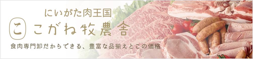 にいがた肉王国 こがね牧農舎:当店オリジナル銘柄豚や黒毛和牛などを扱った生産者の顔が見えるお肉直販所