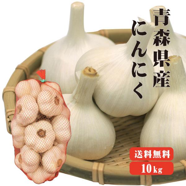 【送料無料】青森県産 にんにく 1kg×10入 |青森 国産 福地ホワイト 6片 効果 効能