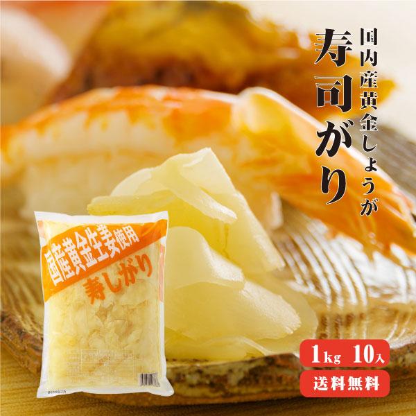 【送料無料】国産黄金生姜使用 寿司ガリ 1kg 10袋 |生姜 国産 甘酢 ガリ スライス 無着色 合成保存料 不使用