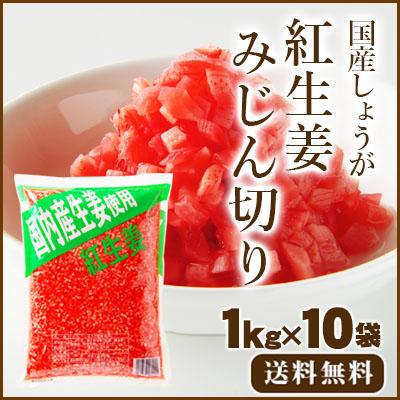 国産生姜使用 紅しょうがみじん切り 1kg 10袋  |生姜 国産 甘酢 ガリ スライス 無着色 合成保存料 不使用