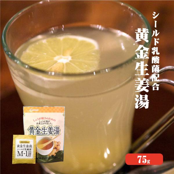 黄金生姜湯 シールド乳酸菌M1配合 75g(15g個包装5袋) |和三盆 国産生姜 腸活 ジンジャー しょうがゆ 送料発生