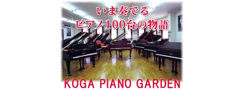 古河ピアノガーデン:世界最高からお手頃までそろうピアノ専門店。レンタルピアノもどうぞ