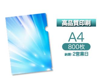 【2営業日便】高品質印刷A4クリアファイル印刷800枚