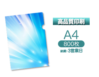【3営業日便】高品質印刷A4クリアファイル印刷800枚