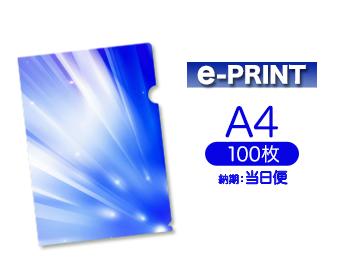 【当日便】e-PRINTA4クリアファイル印刷100枚+分納費