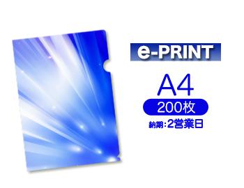 【2営業日便】e-PRINTA4クリアファイル印刷200枚