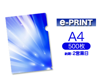 【2営業日便】e-PRINTA4クリアファイル印刷500枚
