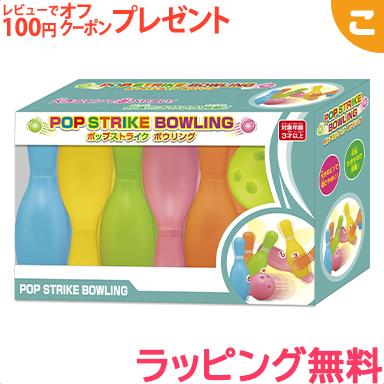みんなで楽しめる ボーリングセット 豪華な 当店オリジナル ポップストライクボウリング おもちゃ ボーリング こぐま 石川玩具 今季も再入荷 あす楽対応 ゲーム