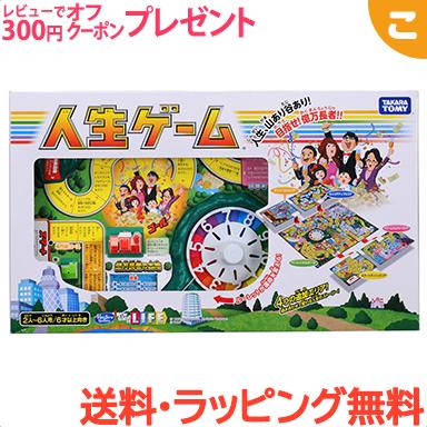 ボードゲーム ファミリー お中元 パーティー ゲーム おもちゃ 子供 こども 商品 ギフト プレゼント \更に4倍 タカラトミー こぐま 送料無料 あす楽対応 人生ゲーム