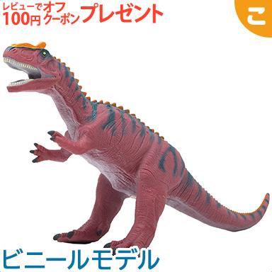 【在庫あり】 \更に4倍!/フェバリット アロサウルス ビニール フィギア 恐竜 フィギュア アニマル ソフビ ギフト 生物 インテリア【あす楽対応】【こぐま】