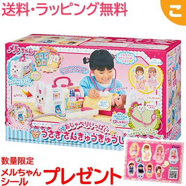 誕生日 クリスマス 即日出荷 プレゼントに人気 はじめての人形遊び マート ままごとに最適 \特典付き パイロットインキ メルちゃん あす楽対応 うさぎさんきゅうきゅうしゃ こぐま