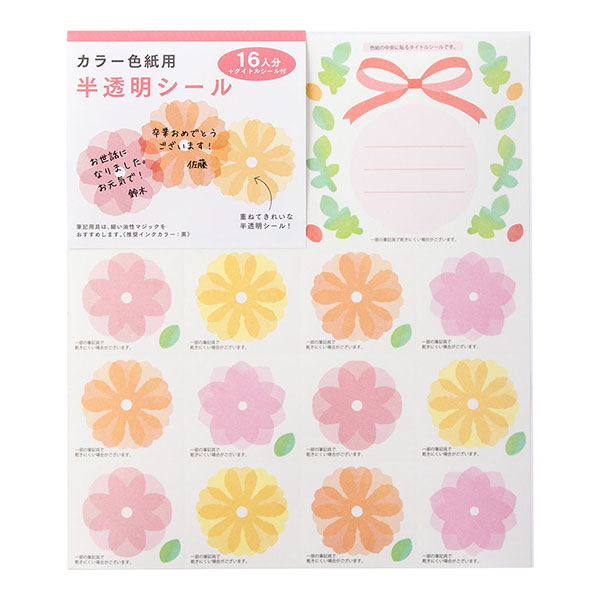 <title>メッセージを記入して 色紙に貼るだけで寄せ書きが出来る便利なシール 誕生日プレゼント カラー色紙用シール 半透明 花柄</title>
