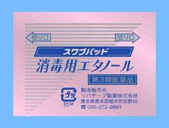 【送料無料】【第3類医薬品】スズケン スワブパット(消毒用エタノール)6000包【smtb-k】【ky】