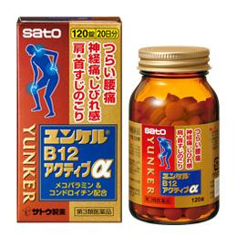 【第3類医薬品】【送料無料】ユンケルB12アクティブα 120錠【smtb-k】【ky】