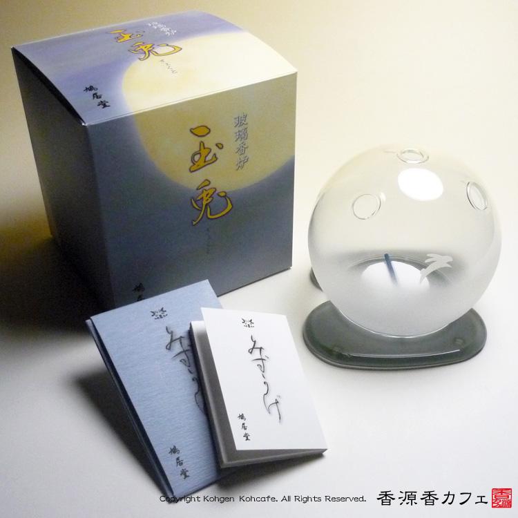 ガラス製玻璃香炉 玉兎(ぎょくと)