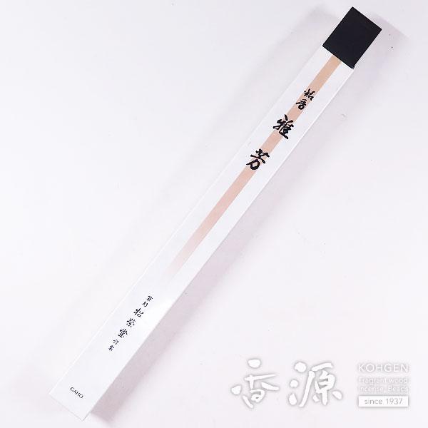 松栄堂のお線香 『雅芳』 長寸 お徳用[送料無料]