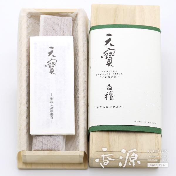 薫寿堂のお香 天寶 白檀 スティック型 [送料無料]